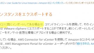 ExportできないAWSのEC2インスタンスの話